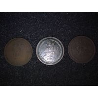 2 копейки ем 1858, 1863, 1864 г