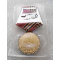 Юбилейная медаль. 50 лет Победы. ВОВ 1945 - 1995г. В упаковке #0079