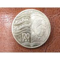 50 тенге 2013 Казахстан ( 120 лет со дня рождения Магжана Жумабаева )