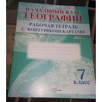 Начальный курс географии.Рабочая тетрадь с контурными картами.7 класс.