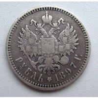 1 рубль 1897 г. АГ
