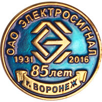 ОАО ЭЛЕКТРОСИГНАЛ 85 лет. 1931 - 2016. ВОРОНЕЖ. Латунь цанга.