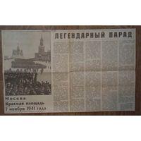 Вырезка -газета Известия от 7ноября 1981года.Легендарный Парад.