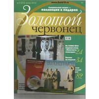 Журнал Золотой червонец 2 (31) с 10 рублей Волоколамск