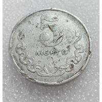 5 мунгу ( менге ) 1970 Монголия #01