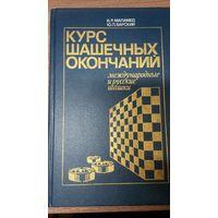 Курс шашечных окончаний. Международные и русские шашки