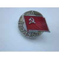 ЗНАЧОК 1917-1967.