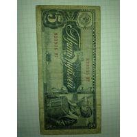 5 рублей 1938