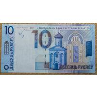 "10 рублей ВС 0000873 ""Мая краiна Беларусь"" (Моя страна - Беларусь)"