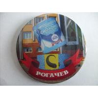 Сувенирный значок. г.Рогачёв