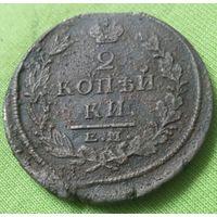 2 копейки 1822 года. Е.М. ФГ. Распродажа коллекции.