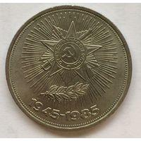 1 рубль 1985 40 лет победы с рубля