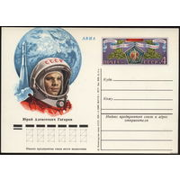 ПК с ОМ. СССР 1976. Гагарин. 15-летие первого в мире полета человека в космос. (#35)
