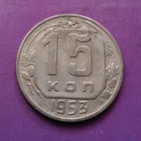 15 копеек 1953 года СССР #08