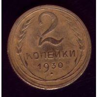 2 копейки 1930 год