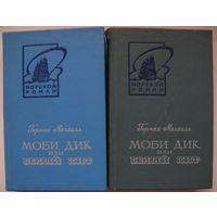 Герман Мелвилл: Моби Дик, или Белый Кит в двух томах