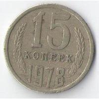 15 копеек 1978