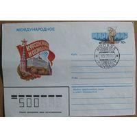 Курсом мира и созидания, 1983,СССР