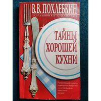 В.В. Похлебкин  Тайны хорошей кухни // Серия: Популярная кулинария