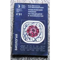 И.Э.Лалаянц Л.С.Милованова Нобелевские премии по медицине и физиологии номер 4 1991