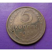 5 копеек 1953 года СССР #05