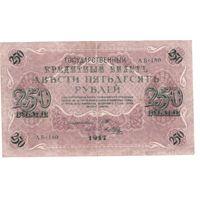 250 рублей 1917 года красивый номер, состояние...