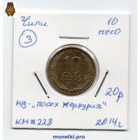 10 песо Чили 2014 года (#3)