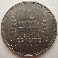 Франция 10 франков 1948 г. (u)