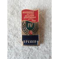 """Нагрудный знак """"IV-е Всесоюзные летние сельские спортивные игры. Тренер"""". СССР, 1982 год."""