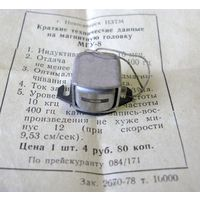 """Головка универсальная МГУ-8 магнитофона """"Комета"""""""