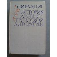 Радциг С. И. История древнегреческой литературы.