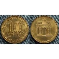 """РФ, 10 рублей 2012 г. """"200 лет Победы в войне 1812 года"""""""