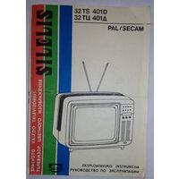 Руководство по эксплуатации телевизор Шилялис.