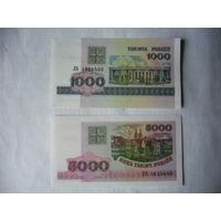 Беларусь,1998 г.,1000 рублей ЛБ 1924533,5000 рублей РВ4615460