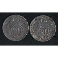 СССР 20 копеек 1931,1932 г. (*). Неплохие!! Цена за 1 шт.