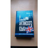Книга. Базовый курс английского языка для иностранцев.