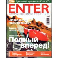 Enter #5-2005 + CD