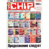 Chip #5-2003 + CD