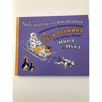 Приключения Пети Рыжика (комиксы СССР) Репринт