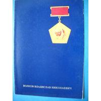 Буклет космонавта Волков Владислав Николаевич. 1978 г.