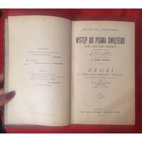 Wstep do pisma swietego в трех томах 1903 год