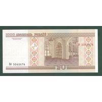 20 рублей 2000 г. Серия Бб  UNC.