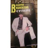 Владимир Вишневский в супере