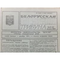 Газета Белорусская трибуна   номер 8