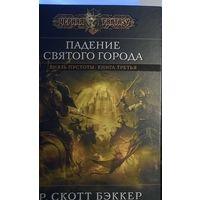Р. Скотт Бэккер Падение святого города
