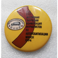 Прессавтоклуб СССР. 3-я Конференция журналистов по автомобилизации. Минск 1974 год #0605-OP14