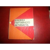 Мини книжка для коммунистов. КНИЖКА ПАРТИЙНОГО АКТИВИСТА.