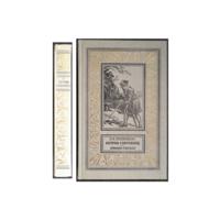"""Р.Л.Стивенсон """"Остров сокровищ"""" (серия """"Библиотека приключений и научной фантастики"""")"""
