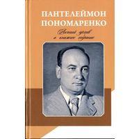 Пантелеймон Пономаренко: личный архив и книжное собрание