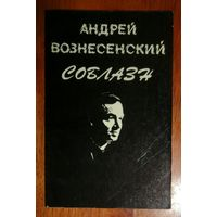 "Книга ""Соблазн"""